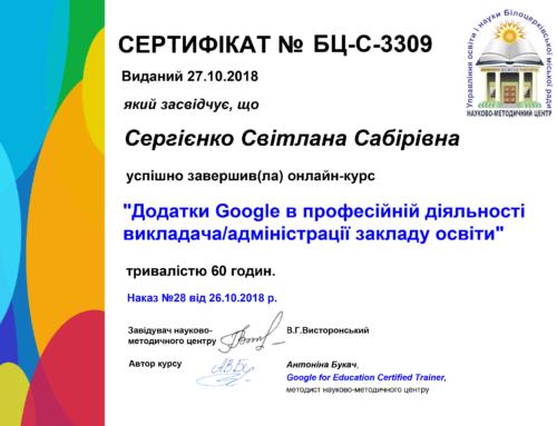 Науково-методичний центр Сертифікат № БЦ-С-3309