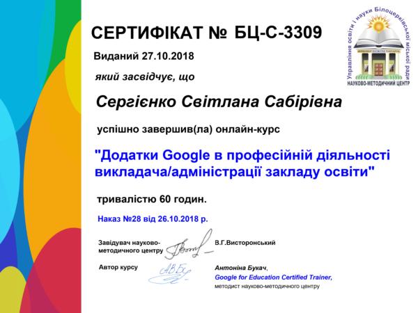 сертифікат БЦ-С-3309