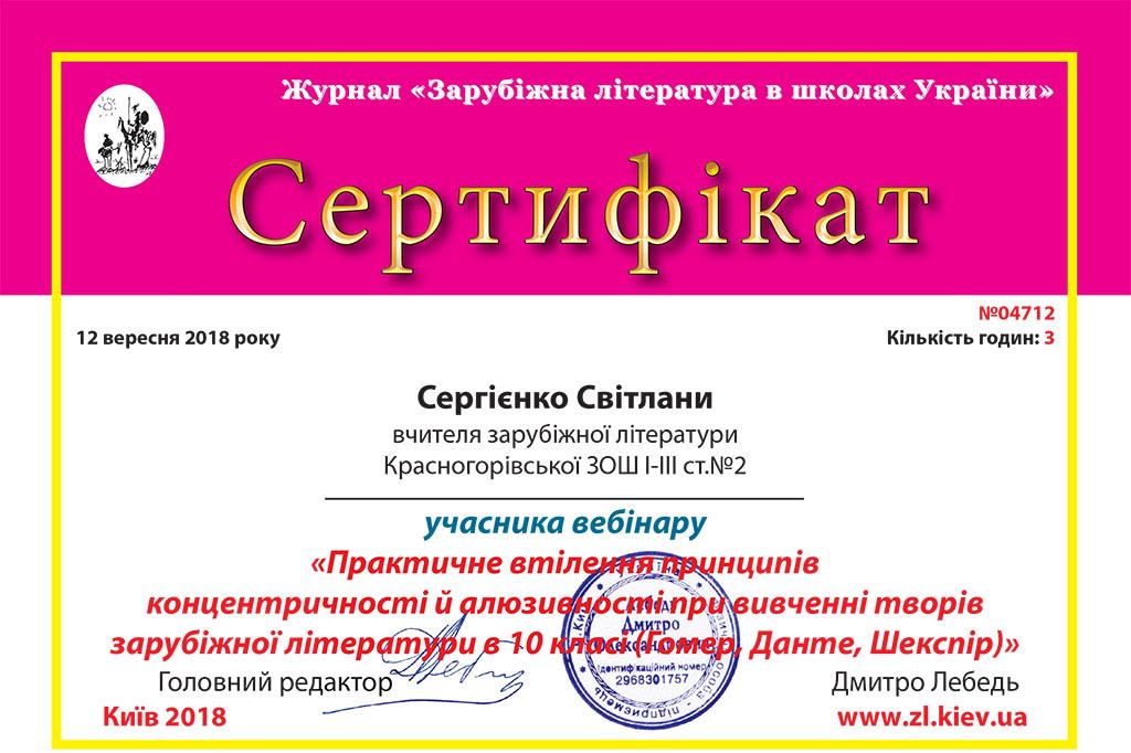 Журнал Зарубіжна література