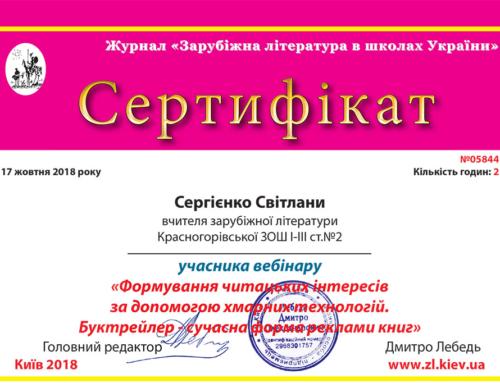 """Журнал """"Зарубіжна література"""" Сертифікат № 05844"""