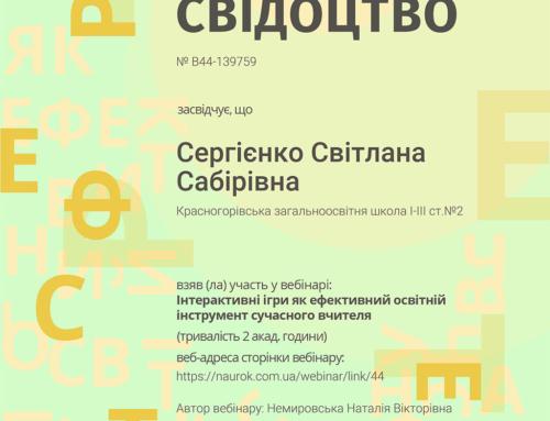 """Освітній проект """"На Урок. Сертифікат № В44-139759"""
