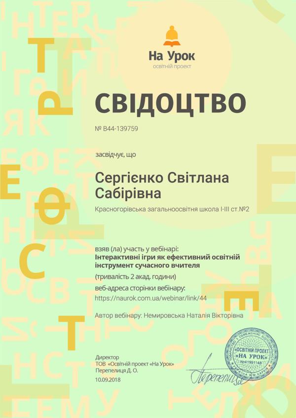 сертифікат № В44-139759