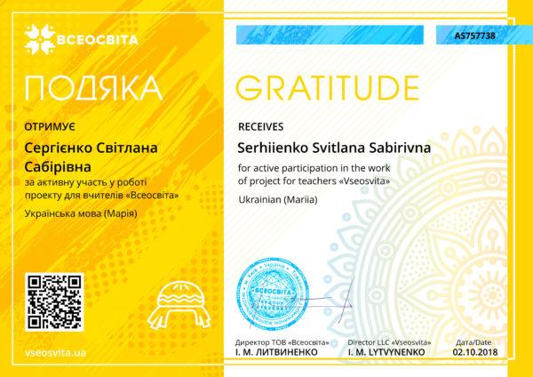 Подяка за активну участь від проекту vseosvita.ua