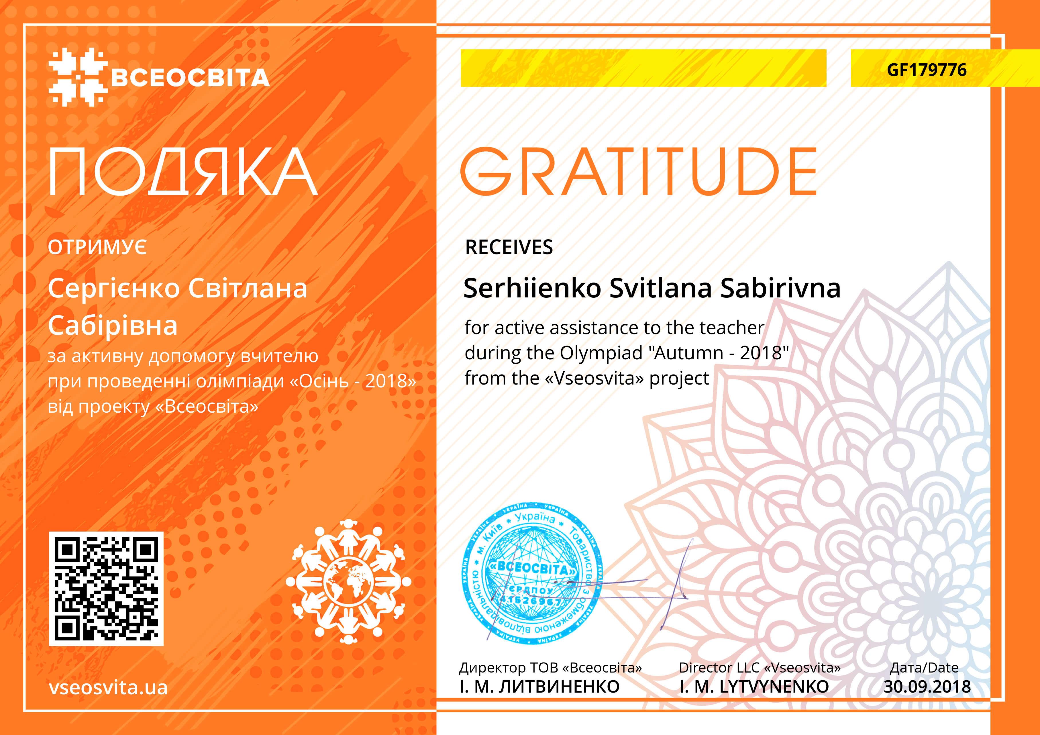 Подяка організатору від проекту vseosvita.ua