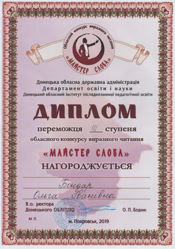 Диплом переможця обласного кункурсу виразного читання